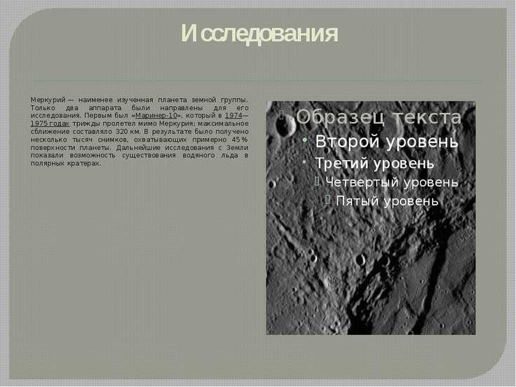 Исследования Меркурий— наименее изученная планета земной группы. Только два ...