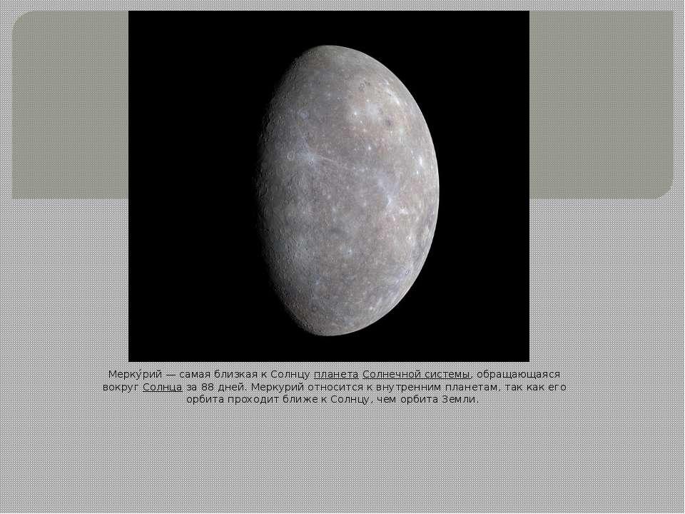Мерку рий— самая близкая к Солнцу планета Солнечной системы, обращающаяся во...