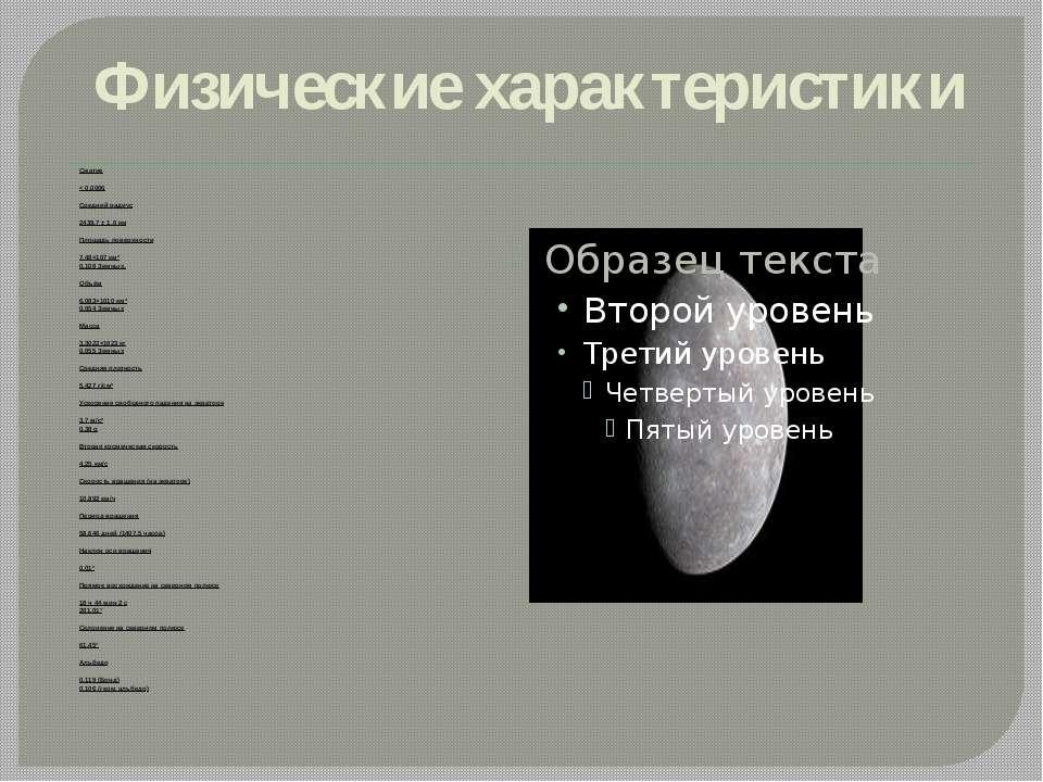 Физические характеристики Сжатие < 0,0006 Средний радиус 2439,7 ± 1,0 км Площ...