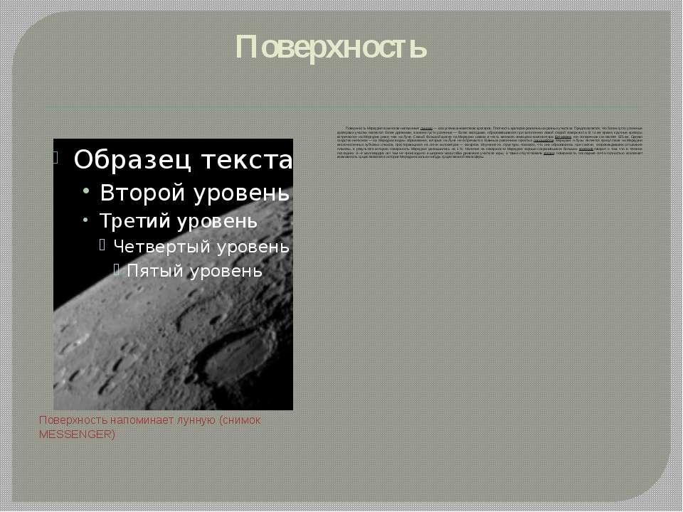 Поверхность Поверхность Меркурия во многом напоминает лунную— она усеяна мно...