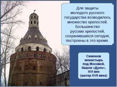 Для защиты молодого русского государства возводилось множество крепостей. Бол...