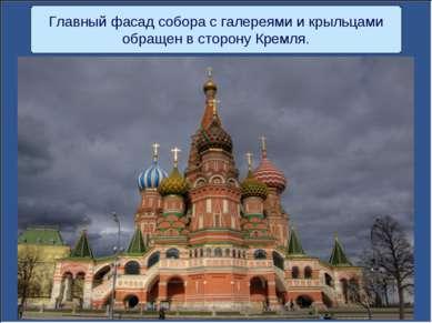 Главный фасад собора с галереями и крыльцами обращен в сторону Кремля.