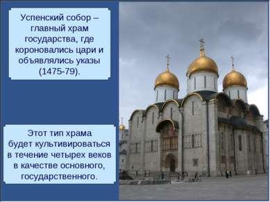 Успенский собор – главный храм государства, где короновались цари и объявляли...