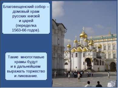 Благовещенский собор – домовый храм русских князей и царей (переделка 1563-66...