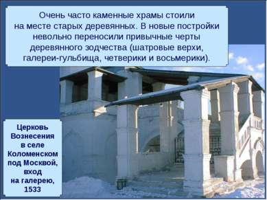 Очень часто каменные храмы стоили на месте старых деревянных. В новые построй...