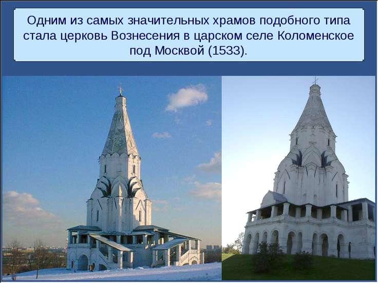 Одним из самых значительных храмов подобного типа стала церковь Вознесения в ...