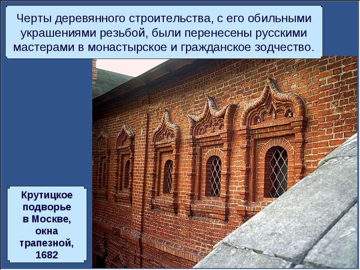 Черты деревянного строительства, с его обильными украшениями резьбой, были пе...