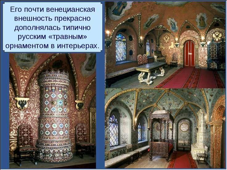 Его почти венецианская внешность прекрасно дополнялась типично русским «травн...