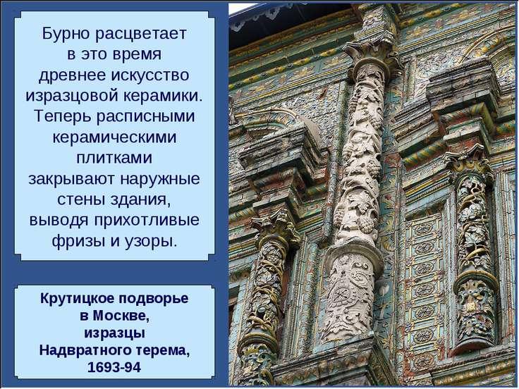 Бурно расцветает в это время древнее искусство изразцовой керамики. Теперь ра...