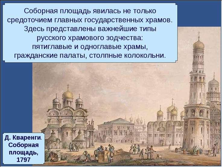 Соборная площадь явилась не только средоточием главных государственных храмов...