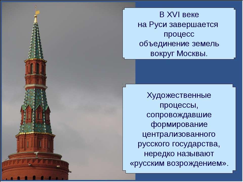 В XVI веке на Руси завершается процесс объединение земель вокруг Москвы. Худо...