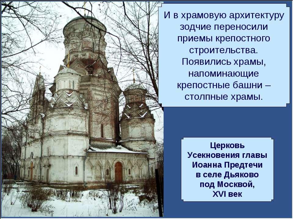 И в храмовую архитектуру зодчие переносили приемы крепостного строительства. ...