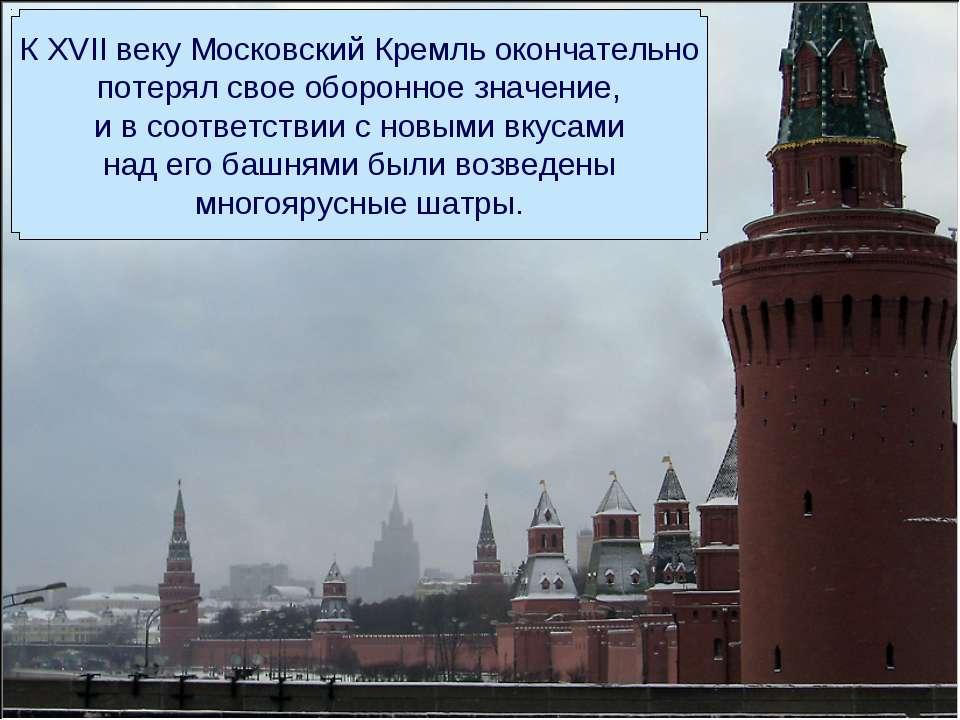 К XVII веку Московский Кремль окончательно потерял свое оборонное значение, и...