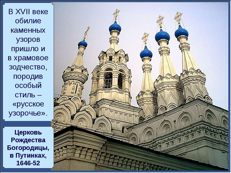 В XVII веке обилие каменных узоров пришло и в храмовое зодчество, породив осо...