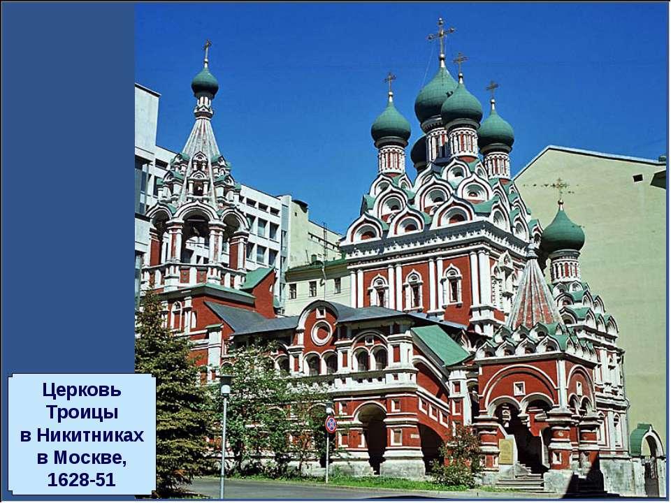 Церковь Троицы в Никитниках в Москве, 1628-51