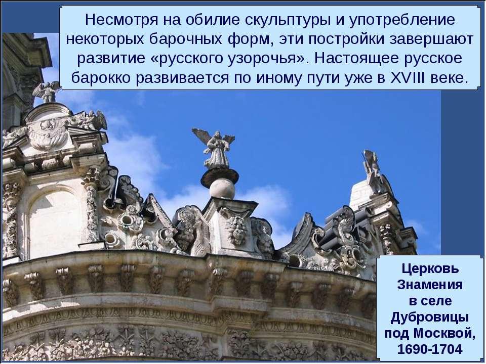 Несмотря на обилие скульптуры и употребление некоторых барочных форм, эти пос...
