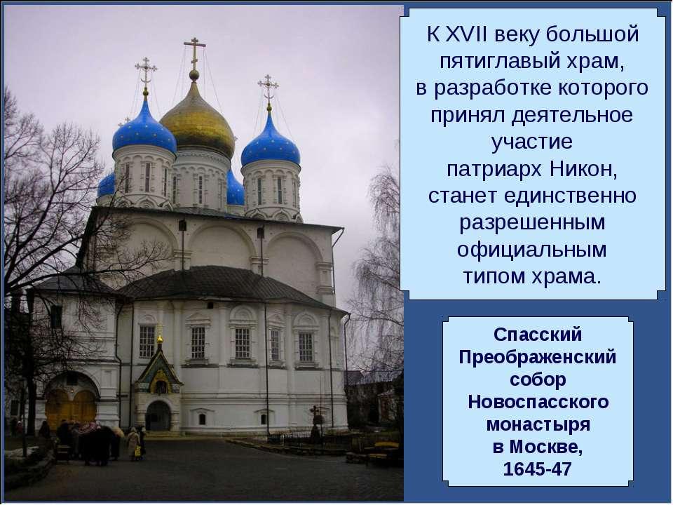 К XVII веку большой пятиглавый храм, в разработке которого принял деятельное ...