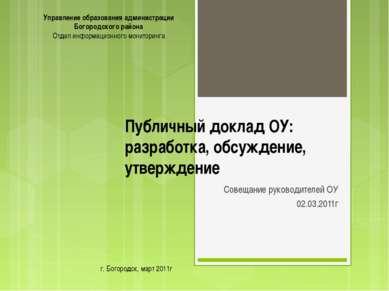 Публичный доклад ОУ: разработка, обсуждение, утверждение Совещание руководите...