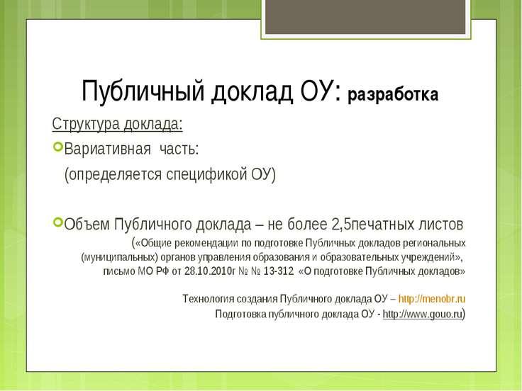 Публичный доклад ОУ: разработка Структура доклада: Вариативная часть: (опреде...