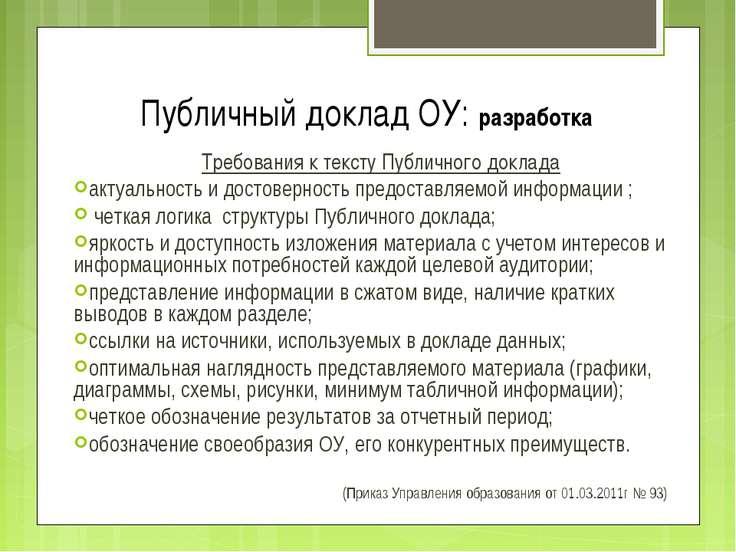 Публичный доклад ОУ: разработка Требования к тексту Публичного доклада актуал...