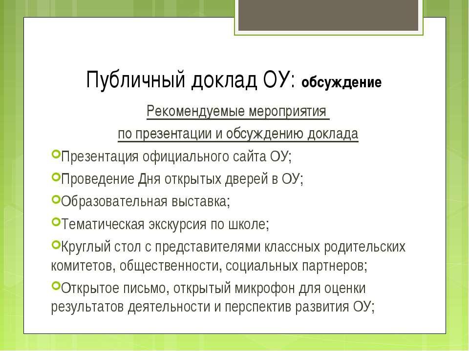 Публичный доклад ОУ: обсуждение Рекомендуемые мероприятия по презентации и об...