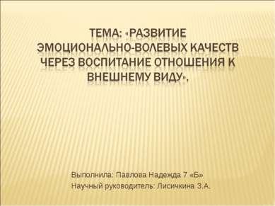 Выполнила: Павлова Надежда 7 «Б» Научный руководитель: Лисичкина З.А.