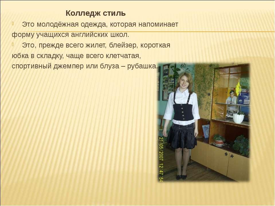 Колледж стиль Это молодёжная одежда, которая напоминает форму учащихся англий...