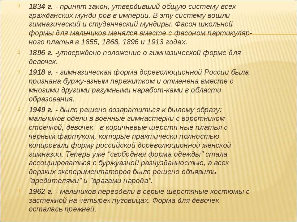 1834 г. - принят закон, утвердивший общую систему всех гражданских мунди ров ...