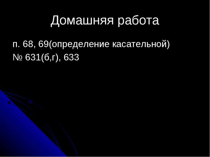 Домашняя работа п. 68, 69(определение касательной) № 631(б,г), 633