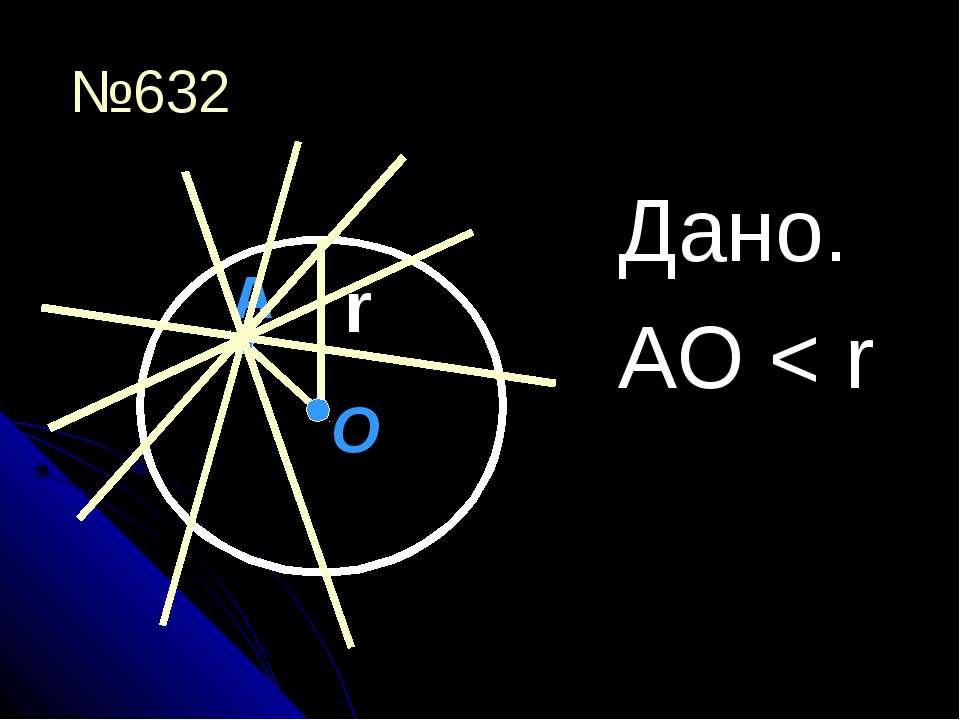 №632 Дано. АО < r