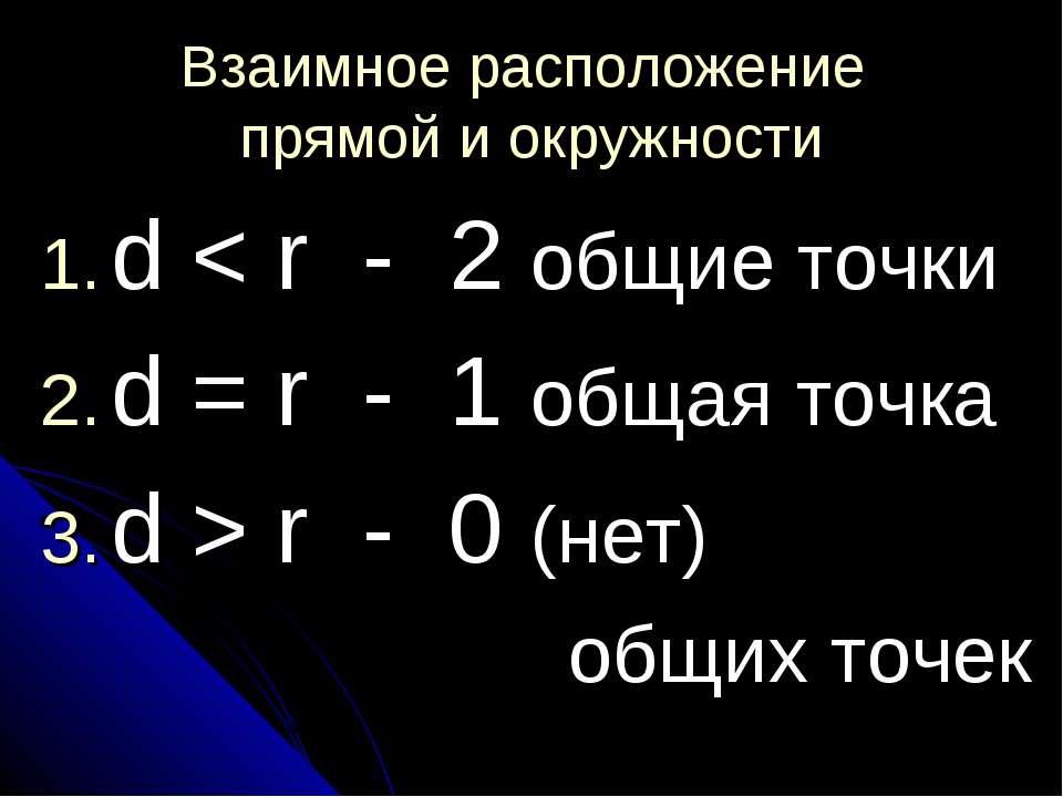 Взаимное расположение прямой и окружности d < r - 2 общие точки d = r - 1 общ...