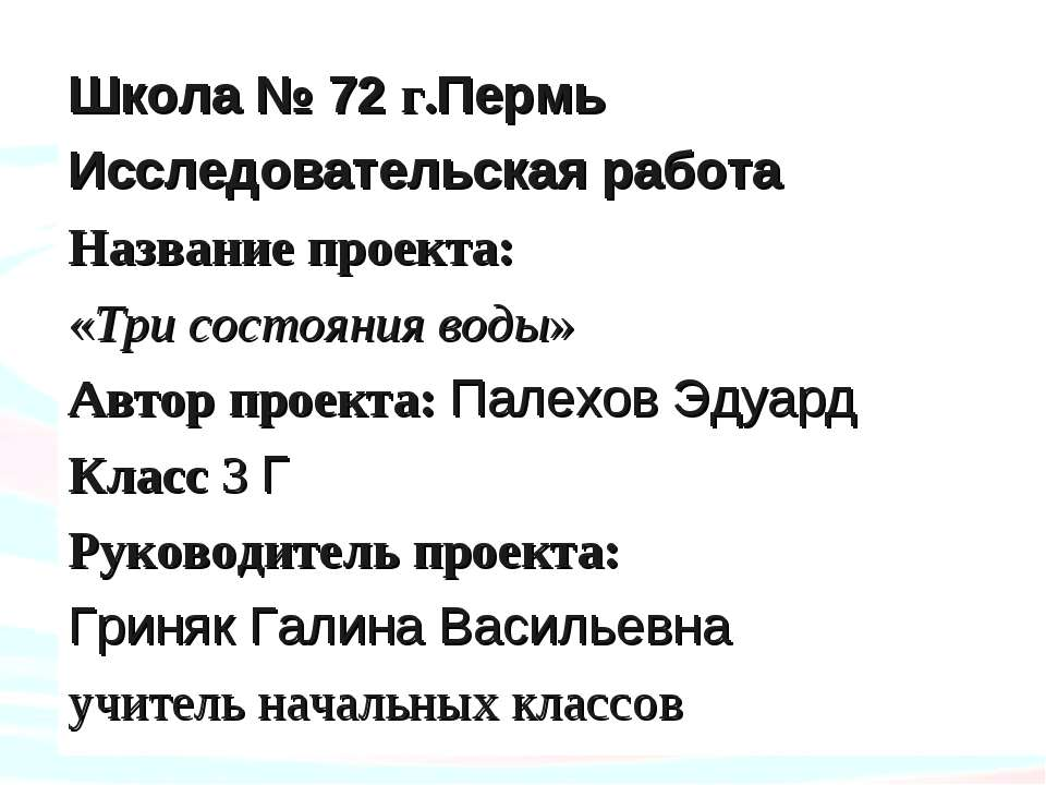 Школа № 72 г.Пермь Исследовательская работа Название проекта: «Три состояния ...