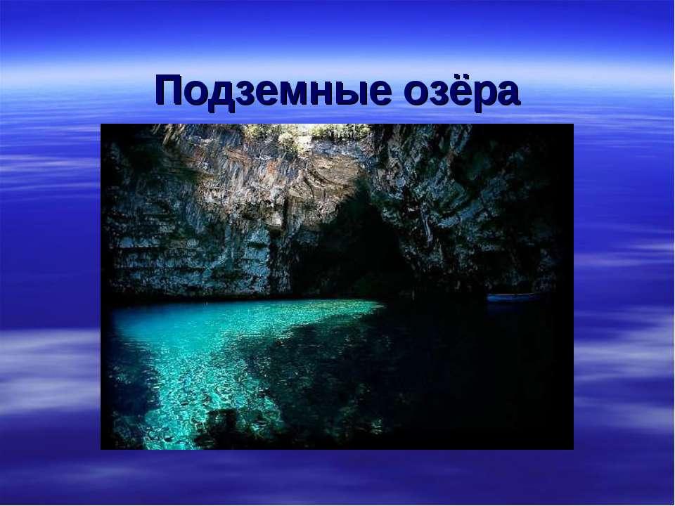 Подземные озёра