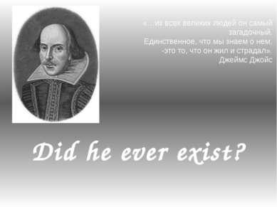 «…из всех великих людей он самый загадочный. Единственное, что мы знаем о нем...