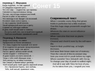 Сонет 15 Современный текст When I consider every thing that grows Holds in pe...