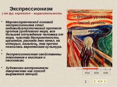 Экспрессионизм ( от фр. expression – выразительность Мировоззренческой осново...