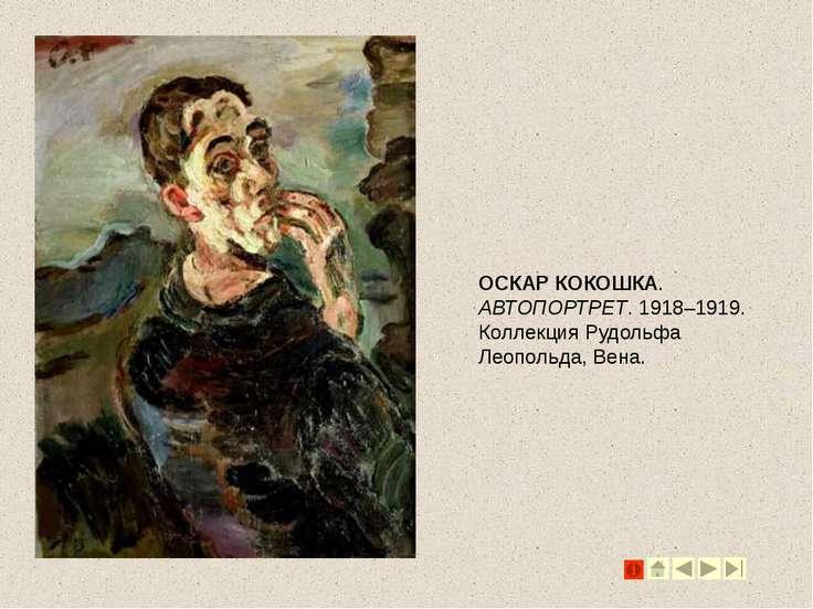 ОСКАР КОКОШКА. АВТОПОРТРЕТ. 1918–1919. Коллекция Рудольфа Леопольда, Вена.