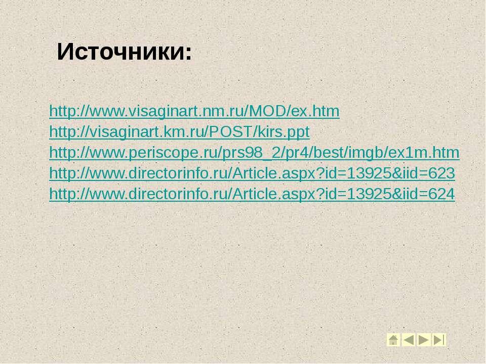 Источники: http://www.visaginart.nm.ru/MOD/ex.htm http://visaginart.km.ru/POS...