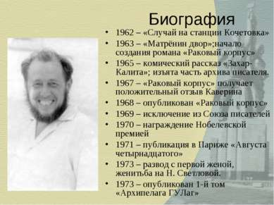 Биография 1962 – «Случай на станции Кочетовка» 1963 – «Матрёнин двор»;начало ...