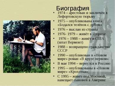 Биография 1974 – арестован и заключён в Лефортовскую тюрьму 1975 – опубликова...
