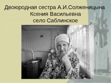Двоюродная сестра А.И.Солженицына Ксения Васильевна село Саблинское