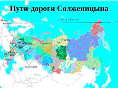 Пути-дороги Солженицына