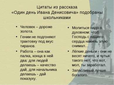 Цитаты из рассказа «Один день Ивана Денисовича» подобраны школьниками Человек...