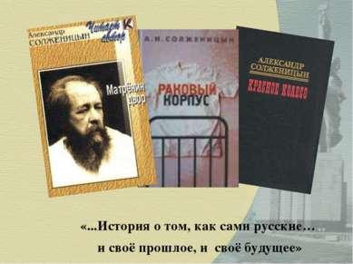 «...История о том, как сами русские… и своё прошлое, и своё будущее»