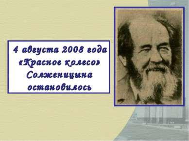4 августа 2008 года «Красное колесо» Солженицына остановилось