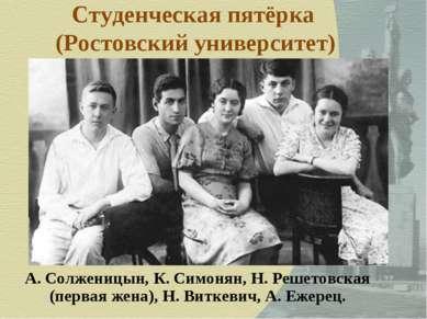 Студенческая пятёрка (Ростовский университет) А.Солженицын, К.Симонян, Н.Р...
