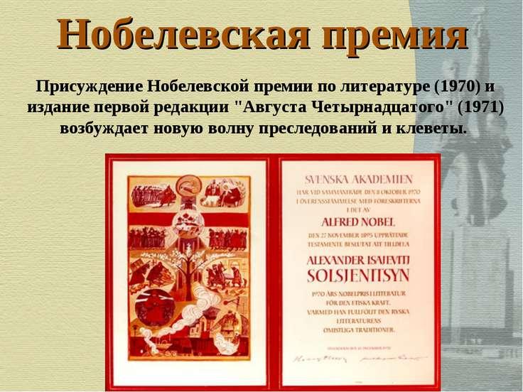 Присуждение Нобелевской премии по литературе (1970) и издание первой редакции...