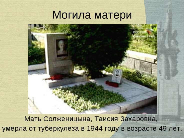 Могила матери Мать Солженицына, Таисия Захаровна, умерла от туберкулеза в 194...