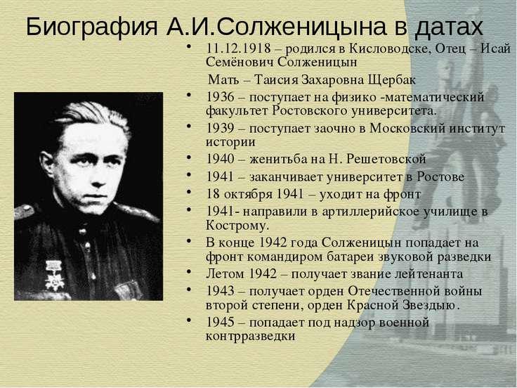 Биография А.И.Солженицына в датах 11.12.1918 – родился в Кисловодске, Отец – ...