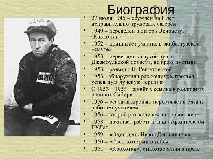 Биография 27 июля 1945 – осуждён на 8 лет исправительно-трудовых лагерей 1949...